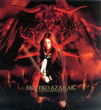 【中古】LD エコエコアザラクII Birth of the Wizard