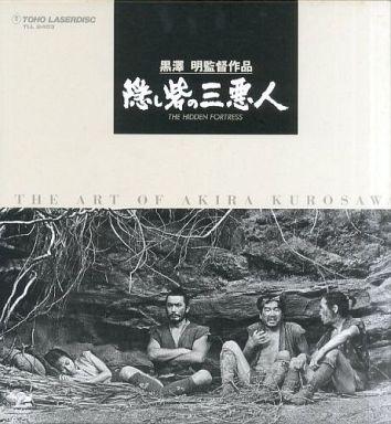 【中古】LD 隠し砦の三悪人('58東宝)