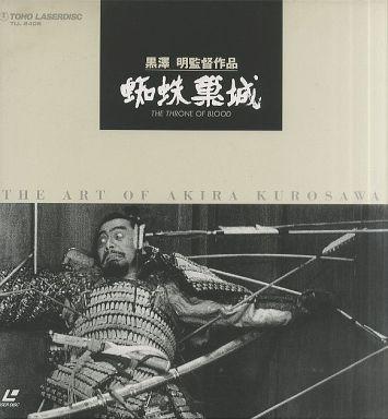 【中古】LD 蜘蛛巣城('57東宝)