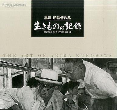【中古】LD 生きものの記録('55東宝)