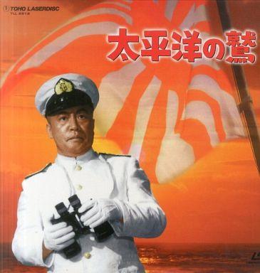 【中古】LD 太平洋の鷲('53東宝)