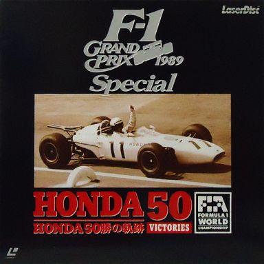 【中古】LD F-1グランプリ 1989 スペシャル-ホンダ50勝の軌跡
