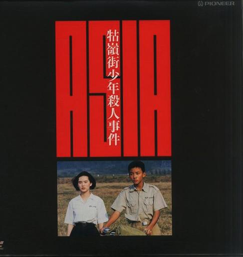 【中古】LD クーリンチェ少年殺人事件 4時間版('91台湾)