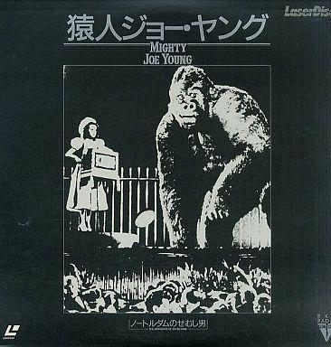 猿人ジョー・ヤング('49米) | 中...