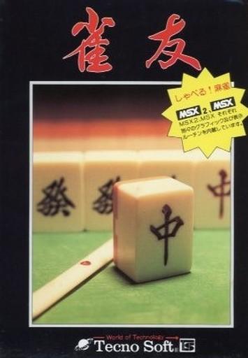 【中古】MSX/MSX2 カートリッジROMソフト ランクB)雀友