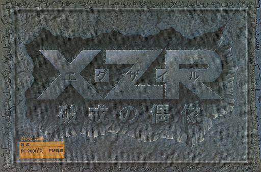 【中古】PC-9801 5インチソフト X・Z・R エグザイル