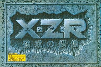 【中古】PC-8801 VAソフト X・Z・R エグザイル