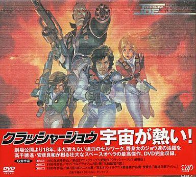 【中古】アニメDVD CRUSHER JOE DVD COMPLETE BOX