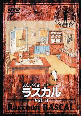 あらいぐまラスカル Vol.3