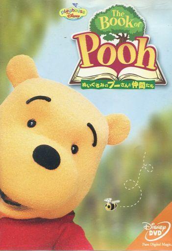 【中古】アニメDVD The Book of Pooh ぬいぐるみのプーさんと仲間たち