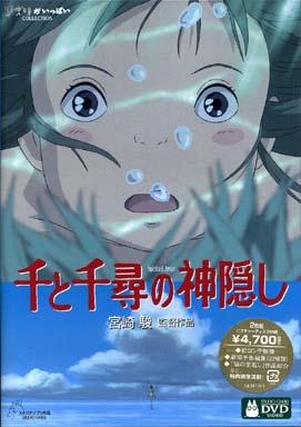 【中古】アニメDVD 千と千尋の神隠し