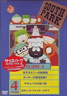 【中古】アニメDVD サウスパーク [DVD版] VOL.8