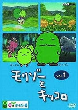 【中古】アニメDVD モリゾーとキッコロ Vol.1