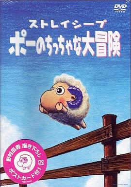 【中古】アニメDVD ポーのちっちゃな大冒険