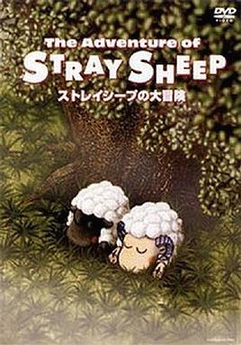 【中古】アニメDVD ストレイシープの大冒険