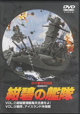 紺碧の艦隊の画像 p1_11
