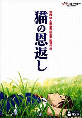 【中古】アニメDVD 猫の恩返し/ギブリーズ episode2