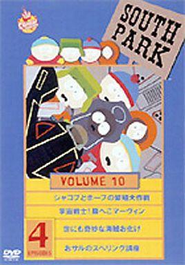 【中古】アニメDVD サウスパーク VOL.10 [期間限定生産版]