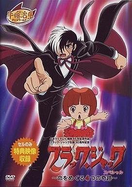 【中古】アニメDVD ブラック・ジャック スペシャル?命をめぐる4つの奇跡?