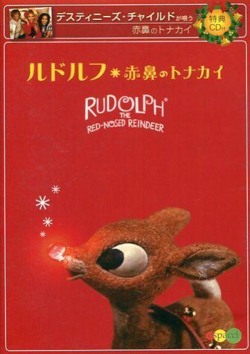 【中古】アニメDVD ルドルフ赤鼻のトナカイ