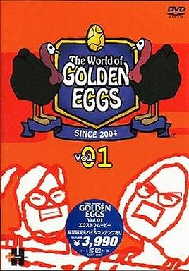 ザ・ワールド・オブ・GOLDEN EGGS 1