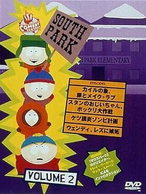 【中古】アニメDVD サウスパーク [DVD版] VOL.2