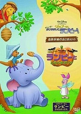 【中古】アニメDVD くまのプーさん ランピーDVD-BOX<2枚組>