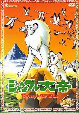 【中古】アニメDVD ジャングル大帝 コンプリートBOX<15枚組>