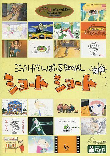 【中古】アニメDVD ジブリがいっぱいSPECIAL ショートショート(CD付き)