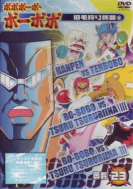 【中古】DVD ボボボーボ・ボーボボ 奥義 23
