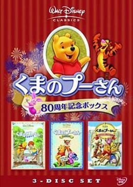 【中古】アニメDVD くまのプーさん 80周年記念ボックス<3枚組>