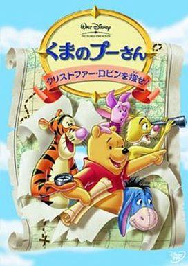【中古】アニメDVD くまのプーさん クリストファー・ロビンを探せ!