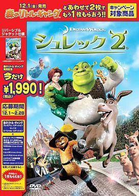 シュレック2 スペシャルエディション(森のリトルギャング発売記念)
