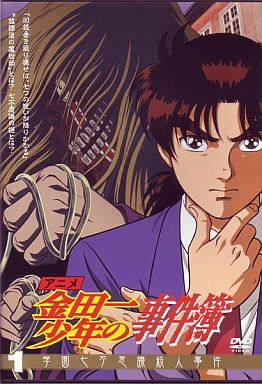 The Kindaichi Case Files Selection (1)