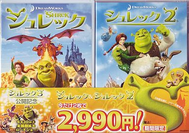 【中古】アニメDVD シュレック&シュレック2(今だけ2枚で2990円)