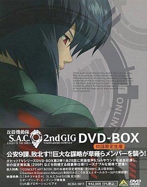 攻殻機動隊 S.A.C. 2nd GIG DVD-BOX[限定版]