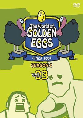 ザ・ワールド・オブ・ゴールデン・エッグス2(3)