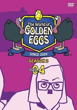 ザ・ワールド・オブ・ゴールデン・エッグス2(4)