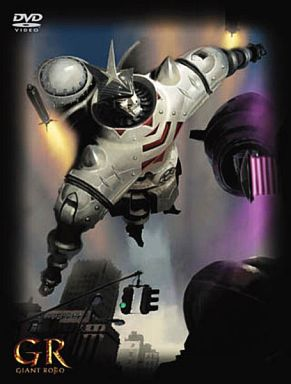 GR-GIANT ROBO(ジャイアントロボ...