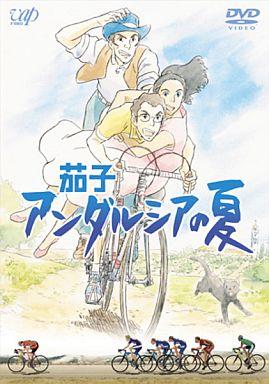 【中古】アニメDVD 茄子 アンダルシアの夏 [通常版]