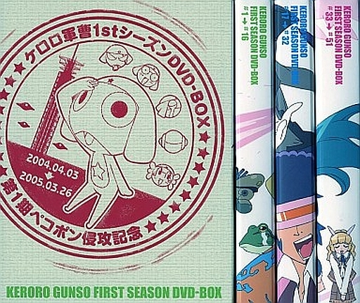 ケロロ軍曹 1stシーズン DVD-BOX