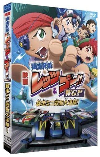 「爆走兄弟レッツ&ゴー!!MAX� DVD-BOX �中�】 (完全生産�定版)