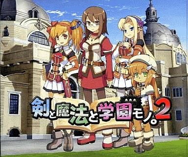 【中古】アニメDVD 剣と魔法と学園モノ。2 初回特典オリジナルアニメDVD