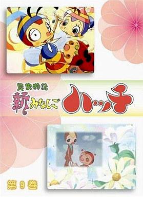 【中古】アニメDVD 昆虫物語 新みなしごハッチ 第9巻