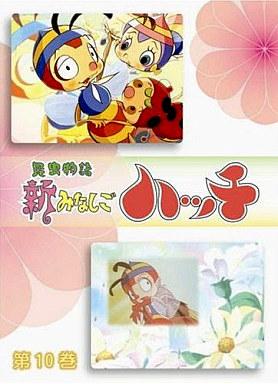 【中古】アニメDVD 昆虫物語 新みなしごハッチ 第10巻