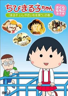 【中古】アニメDVD ちびまる子ちゃん さくらももこ脚本集 「まる子 いしやきいもを買う」の巻
