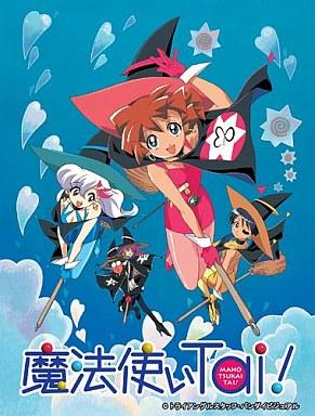 【中古】アニメDVD 魔法使いTai! TV ANIMATION SERIES DVD-BOX[EMOTION the Best]