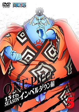 ONE PIECE ワンピース 13th season インペルダウン篇 piece.5
