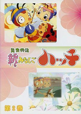 【中古】アニメDVD 昆虫物語 新みなしごハッチ 第2巻