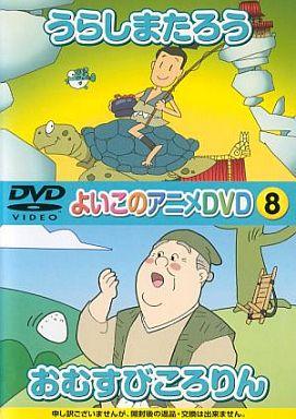 【中古】アニメDVD よいこのアニメDVD 8 うらしまたろう/おむすびころりん